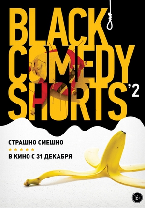 Black Comedy Shorts — 2