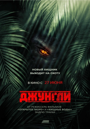 Джунгли (The Jungle)