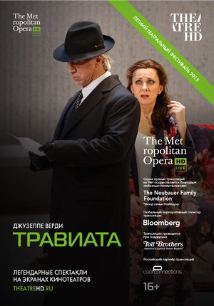 TheatreHD: Травиата