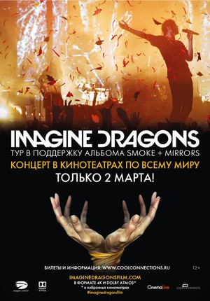 Концерт Imagine Dragons: Smoke + Mirrors