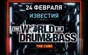 Фестиваль World Of Drum&Bass 2018