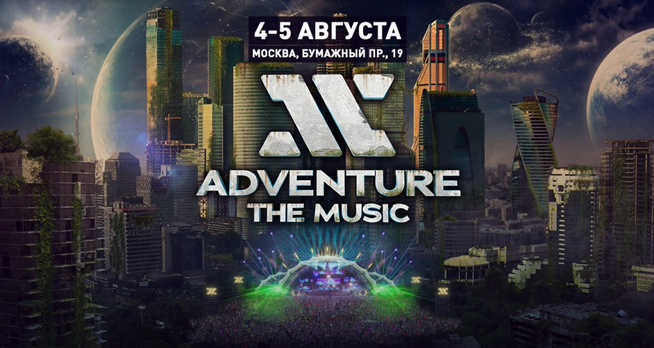Adventure the Music 2017